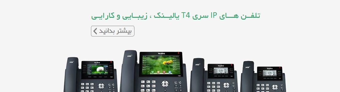 تلفن های IP سری 4 یالینک