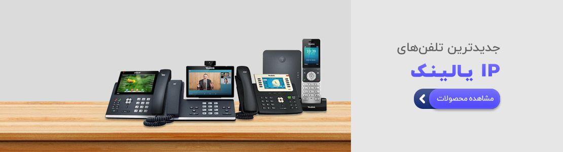 تلفن تحت شبکه yealink