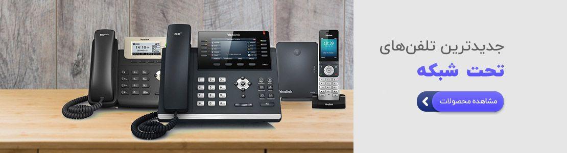 slider-ip-phone