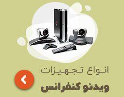 فروش تجهیزات ویدئو کنفرانس