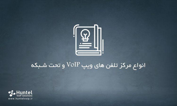 انواع مرکز تلفن voip