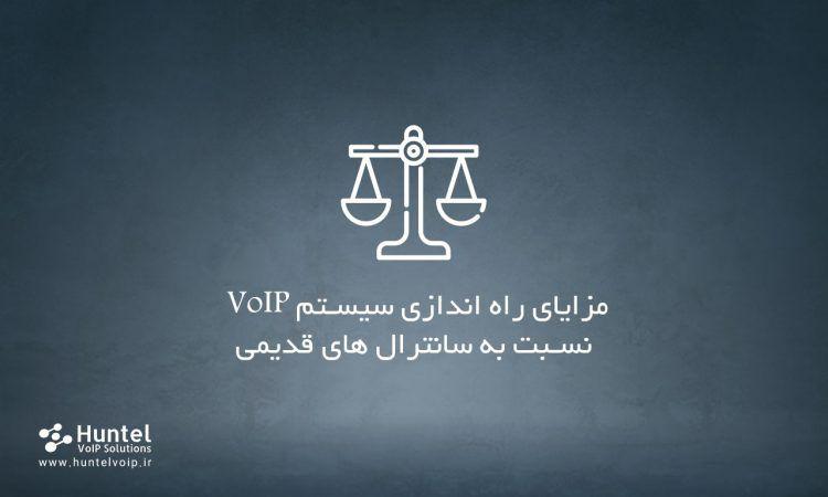 مزایای VoIP نسبت به سانترال های قدیمی