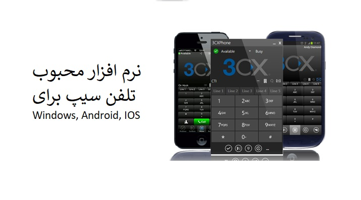 3cx voip softphone نرم افزار